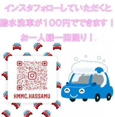 インスタフォローで撥水洗車100円サービス!