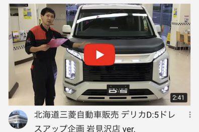 岩見沢店カスタムD:5ムービー公開!!