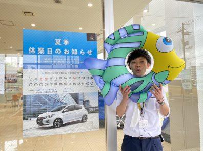 里塚店 夏季休業日のお知らせ