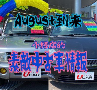 8月です!小樽店的新着中古車情報