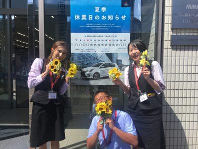南店・夏季休業のお知らせ