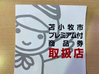 苫小牧店 【プレミアム付商品券】使えます!!