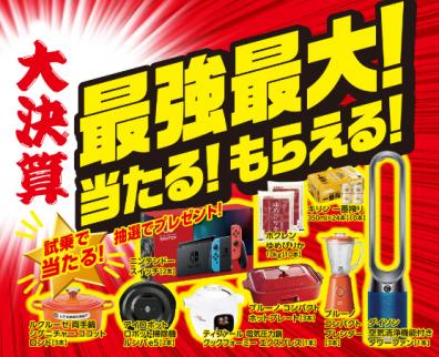苫小牧店 【大決算フェア試乗抽選会】当選者発表~!