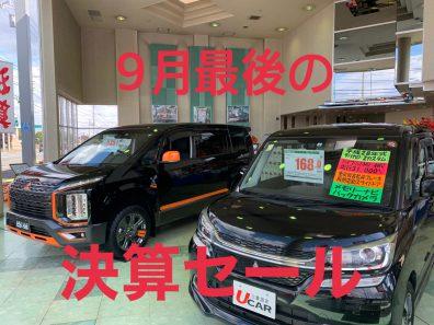 9月最後の決算セール!!!