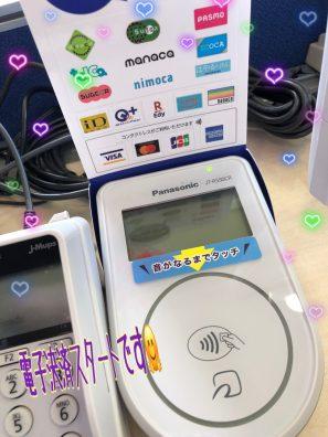 江別店も‼️電子マネー決済できるよーに(*^ω^*)