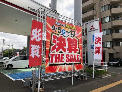 北19条店 【史上最大の大決算フェア】第一弾は今日まで!!