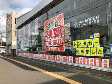 北19条店 【今週末のご予定は??】大決算フェア