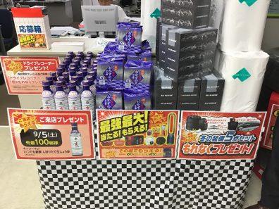 9月5・6日は大決算セール!!!