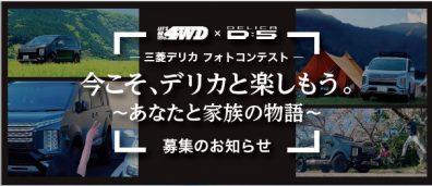 〜あなたと家族の物語〜デリカフォトコンテスト開催!