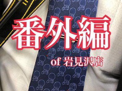 【番外編】ファッションチェック