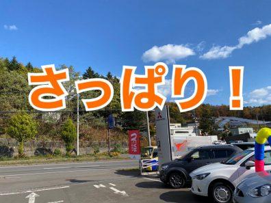 三菱劇場・コミコミ祭、終了の御礼と現在の小樽店