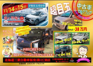 14日~15日限定! SUV&中古車ビッグフェア!!!