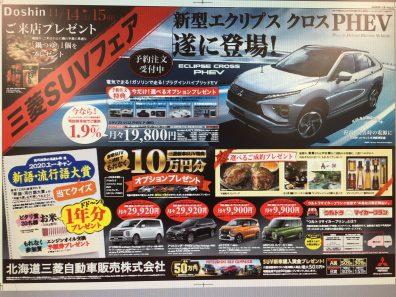 14~15はSUVフェア&中古車ビッグフェア!!!