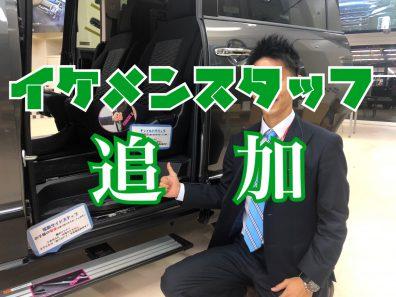 【岩見沢店】16人目のスタッフ、入りました。