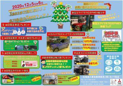 北19条店 今週末は【クリスマスまで待てない】クリスマスフェア開催です!