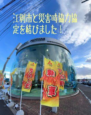 江別市と災害時協定を締結しました!!!!