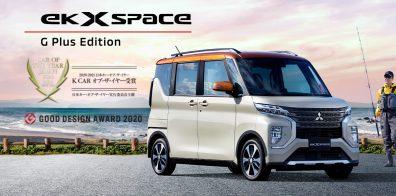 特別仕様車G Plus Edition発売!!