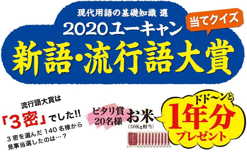 「2020ユーキャン新語・流行語大賞当てクイズ」当選者発表!