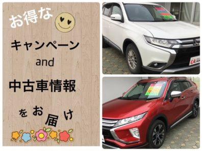 苫小牧店【お得な中古車&キャンペーン情報】