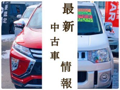 苫小牧店【中古車情報】お得をお届け!
