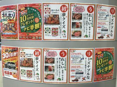 2021年 里塚店初売り‼️