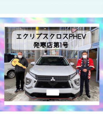 新型エクリプスクロスPHEV納車式🌈発寒店第一号🎊