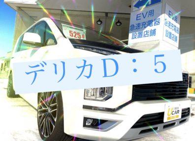 岩見沢店オリジナル デリカD:5!!