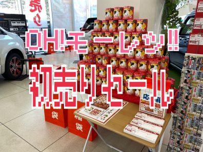 アケたぜ!!乾杯🥂小樽店的2021年開幕🐄