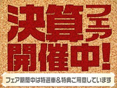 苫小牧店【決算セール最終日です!】(*'▽')