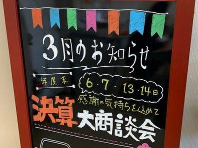 苫小牧店【大決算セール!!!!】3月も来ました!