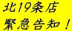 北19条店 緊急告知!【カスタムデリカD:5】を・・・・!?