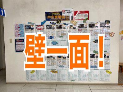 小樽店的中古車★第二会場情報