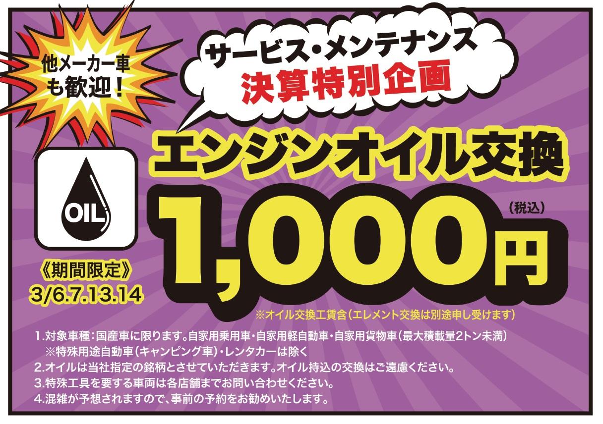 税込で1000円!