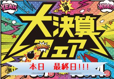 大決算フェアは本日が最終日!!