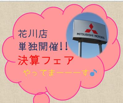 有言実行!花川店独自の決算フェア開催中です♪