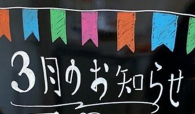 苫小牧店【3月のお知らせ🌟】