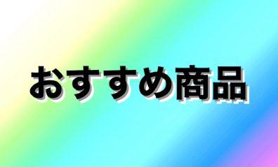 おすすめ商品ご紹介!!!!