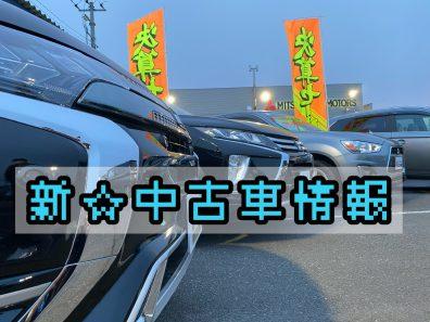 里塚店新中古車情報