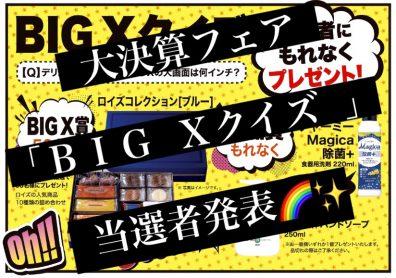 大決算フェア『BIG Xクイズ』当選者発表!!