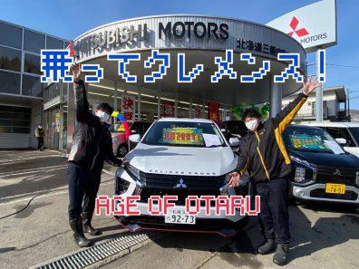 新車も🔥小樽店的大決算🔥よろしく
