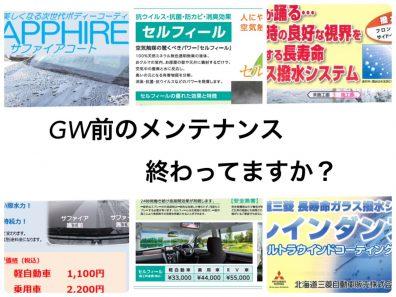 苫小牧店【GW前の準備!】