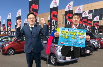 西店+軽自動車フェアinアクセスサッポロ=どっちもお買い得!