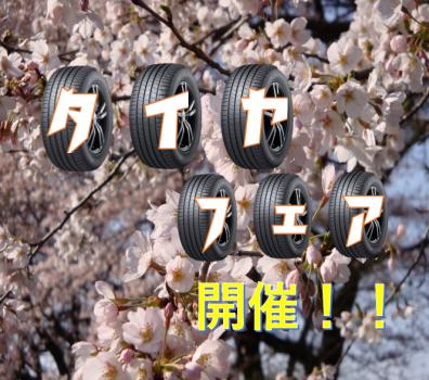 タイヤフェア始まります!!!