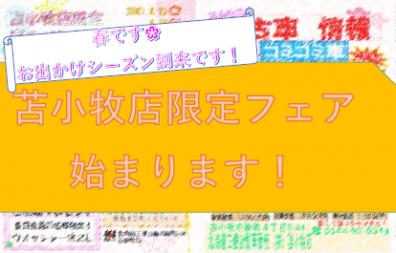 苫小牧店【愛車のメンテナンス日和】(*'ω' *)