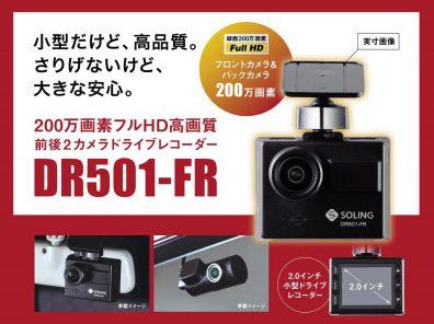 【新商品】ドライブレコーダーのご紹介!
