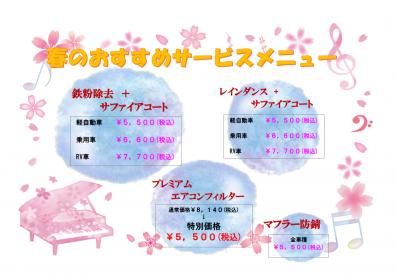 苫小牧店【春のおすすめサービスメニュー🌟】