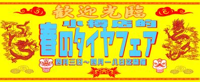 🐼小樽店的轮胎节日开始了🐼