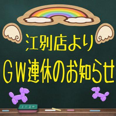 GW連休のお知らせ(。-`ω-)