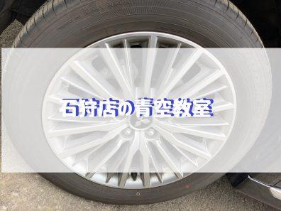 ~ウズラと学ぶ石狩店青空教室Vol.2~