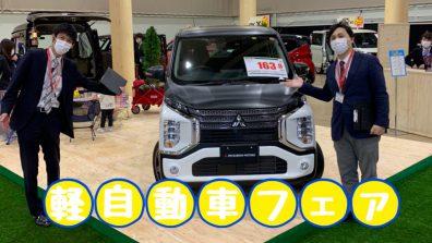 軽自動車フェア開催 inアクセスサッポロ